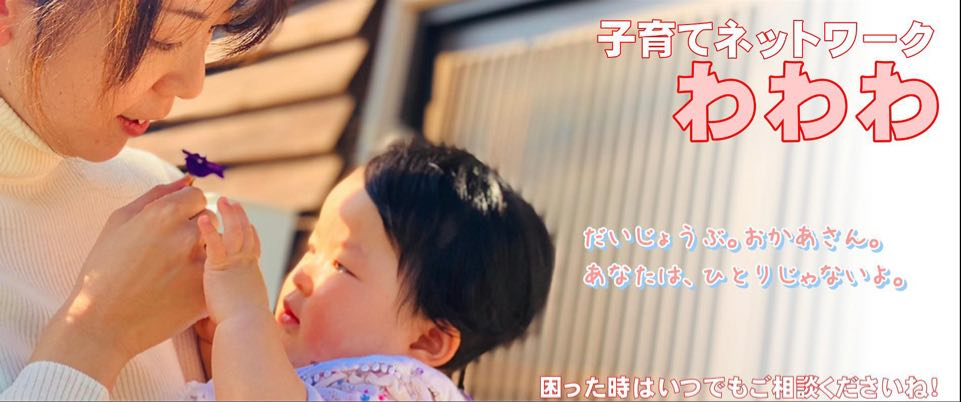 NPO法人 子育てネットワークわ・わ・わ(話・和・輪)